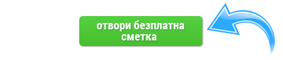 open-free-account-arrow-bulgarian